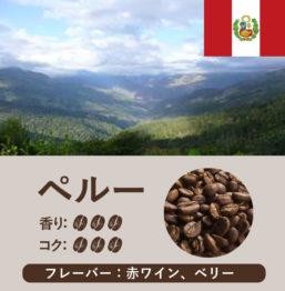 ペルー産コーヒー豆 アルトアマゾン