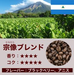 宗像ブレンドコーヒー豆