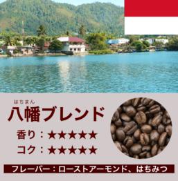 八幡ブレンドコーヒー豆